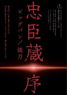 エイチエムピー・シアターカンパニー 現代日本演劇のルーツVI「忠臣蔵・序 ビッグバン/抜刀」チラシ表