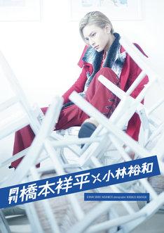 「月刊橋本祥平×小林裕和」(イーネットフロンティア)表紙