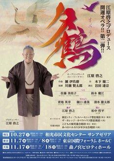 """江原啓之の""""開運オペラ!!""""、第2..."""