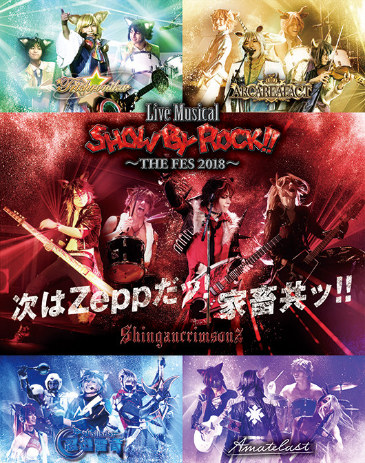 「Live Musical『SHOW BY ROCK!!』~THE FES 2018~」ビジュアル