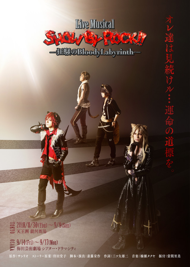 「Live Musical『SHOW BY ROCK!!』―狂騒の BloodyLabyrinth―」メインビジュアル