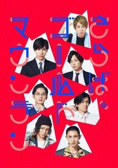 劇団番町ボーイズ☆ 第12回本公演「さらば、ゴールドマウンテン」ビジュアル