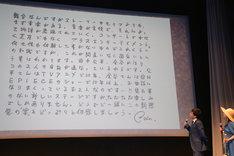 尾田栄一郎からの直筆メッセージ。