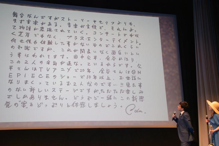 尾田栄一郎からの直筆メッセージを眺める、応援サポーターの山里亮太と平祐奈。