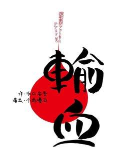 演劇集団アクト青山 テアスタ(夏)「輸血」チラシ表