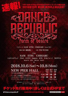 「DANCE REPUBLIC ~form of desire~」速報ビジュアル