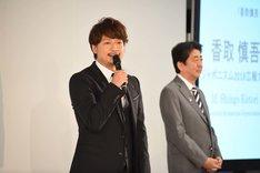 「ジャポニスム2018:響きあう魂」出陣祝賀会より、香取慎吾(左)。