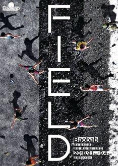 Baobab 第11回本公演「FIELD-フィールド-」チラシ表