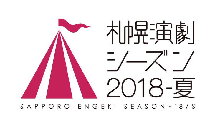 「札幌演劇シーズン2018-夏」ロゴ