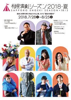札幌演劇シーズン2018-夏チラシ