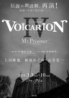 プレミア音楽朗読劇「VOICARION(ヴォイサリオン) Ⅳ Mr.Prisoner」ビジュアル