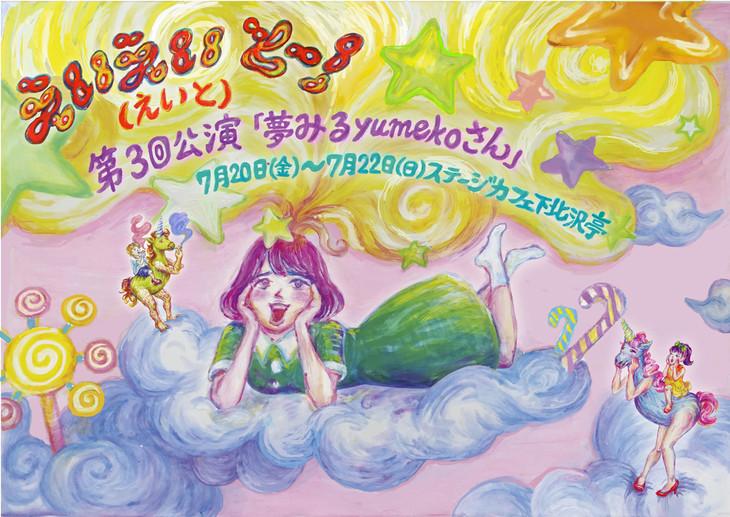 えいえい とー!第3回公演「夢みるyumekoさん」ビジュアル