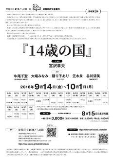 早稲田小劇場どらま館×遊園地再生事業団「14歳の国」チラシ