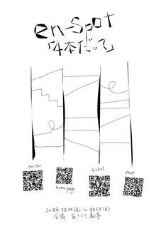 en-spot「四本だって」チラシ表