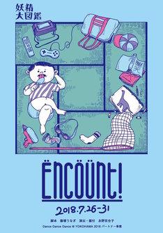 妖精大図鑑「Encount!」チラシ表