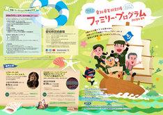「愛知県芸術劇場 ファミリープログラム」チラシ表