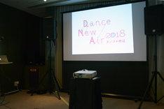 「Dance New Air 2018 - ダンスの明日」記者発表より。