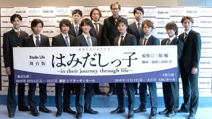 スタジオライフ「はみだしっ子~in their journey through life~」製作発表記者会見より。