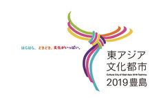 「東アジア文化都市2019豊島」ロゴ
