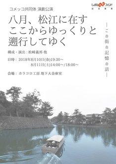 コメッコ共同体「八月、松江に在す ここからゆっくりと遡行してゆく」チラシ表