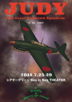 グーフィー&メリーゴーランド「JUDY~The Great Unknown Squadron~」チラシ