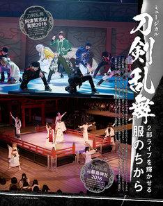 「装苑」2018年9月号(文化出版局)より。ミュージカル「刀剣乱舞」紹介ページ。
