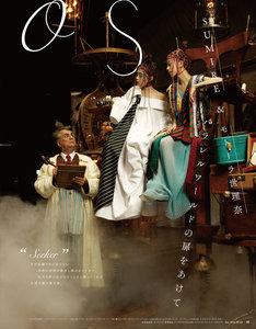 「装苑」2018年9月号(文化出版局)。「ダイハツ キュリオス」とコラボレートしたページ。