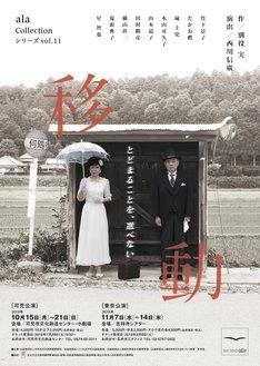 ala Collection シリーズ vol.11「移動」岐阜・東京公演のチラシ表。
