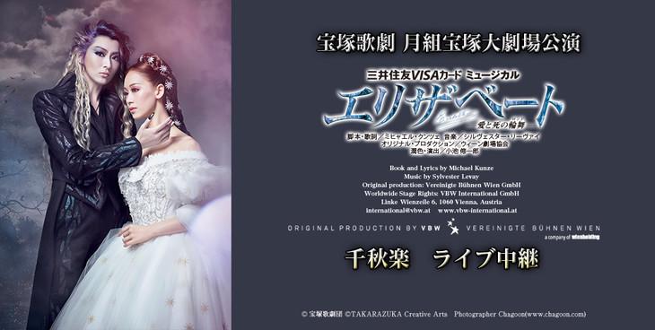 宝塚歌劇月組「ミュージカル『エリザベート―愛と死の輪舞(ロンド)―』」ライブビューイングの告知ビジュアル。