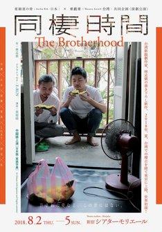 亜細亜の骨(日本)×亜戯亜(台湾)共同企画「同棲時間~The Brotherhood~」チラシ