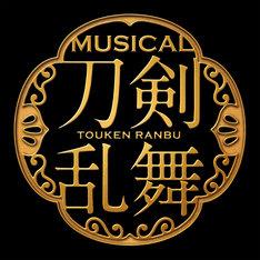 「ミュージカル『刀剣乱舞』 」ロゴ