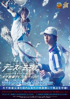 「ミュージカル『テニスの王子様』3rdシーズン 全国大会 青学(せいがく)vs氷帝」ライブビューイングの告知ビジュアル。