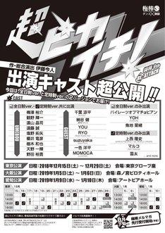 """梅棒 9th """"RE""""ATTACK「超ピカイチ!」キャスト解禁にあたって公開されたチラシ。"""