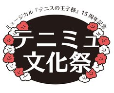 「ミュージカル『テニスの王子様』15周年記念 テニミュ文化祭」ロゴ