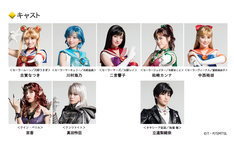 """「""""Pretty Guardian Sailor Moon"""" The Super Live」より、◆キャストのビジュアル。"""