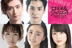 ミュージカル「ロミオ&ジュリエット」キャスト。上段左より古川雄大、大野拓朗。下段左より葵わかな、木下晴香、生田絵梨花。