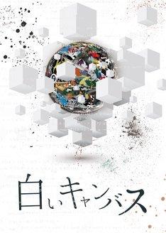 Uzume 第4回公演「白いキャンバス」チラシ表