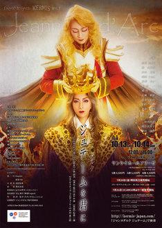 """劇団往来Presents Engeki Project """"KERMIS"""" VOL.3「ジャンヌダルク~ジュテームを君に~」チラシ表"""