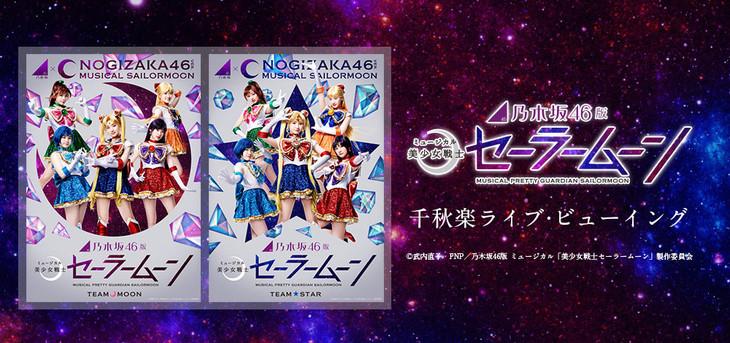 乃木坂46版 ミュージカル「美少女戦士セーラームーン」ライブビューイングの告知ビジュアル。