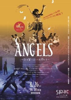 中高生のダンスかんぱにーSPAC-ENFANTS「ANGELS~空は翼によって測られる~」チラシ