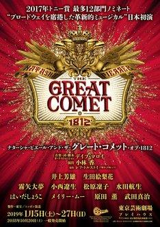 ミュージカル「ナターシャ・ピエール・アンド・ザ・グレート・コメット・オブ・1812」チラシ表