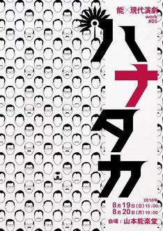 能×現代演劇 work#05「ハナタカ」チラシ表