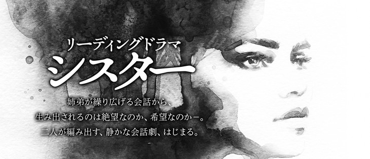リーディングドラマ「シスター」ビジュアル