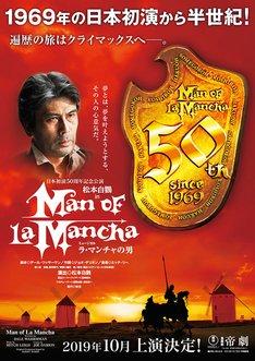 日本初演50周年記念公演 ミュージカル「ラ・マンチャの男」ビジュアル
