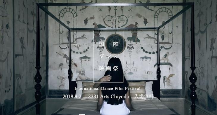 「国際ダンス映画祭・巡回プログラム」ビジュアル