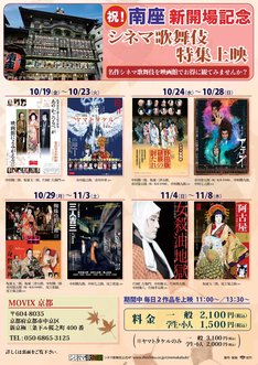 「南座新開場記念 シネマ歌舞伎特集上映」チラシ表
