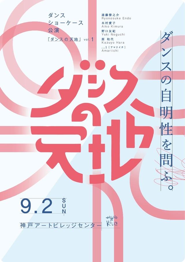 ダンスショーケース公演「ダンスの天地vol.01」チラシ表