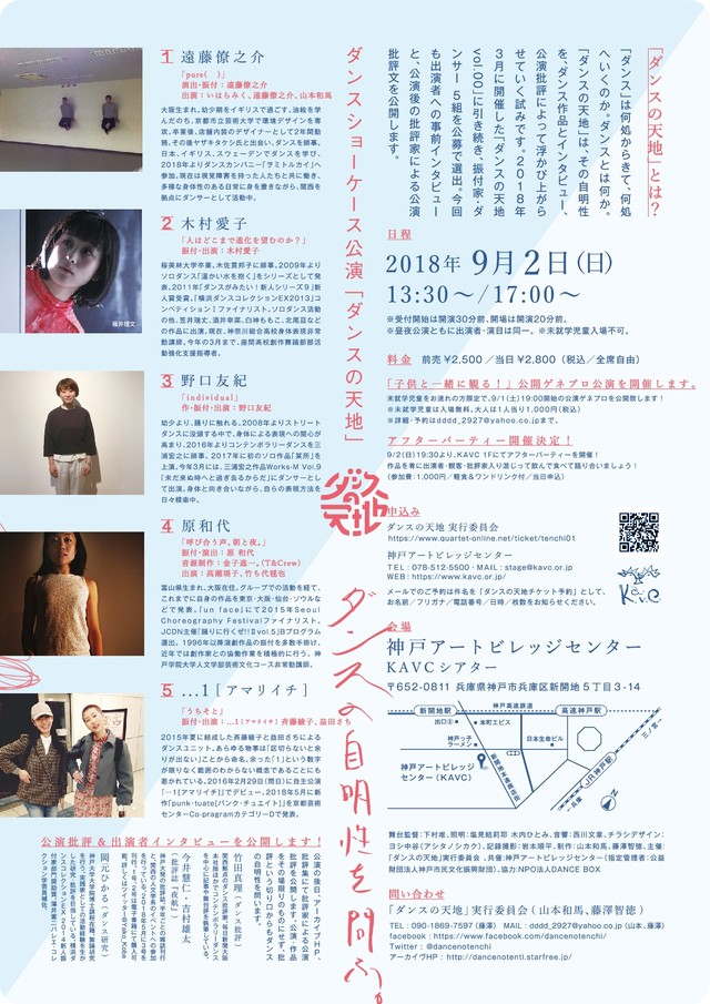 ダンスショーケース公演「ダンスの天地vol.01」チラシ裏