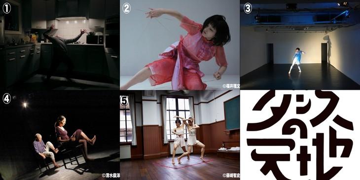 ダンスショーケース公演「ダンスの天地vol.01」出演者