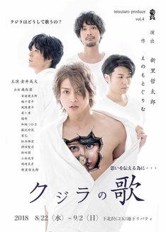 tetsutaro produce vol.4「クジラの歌」チラシ表